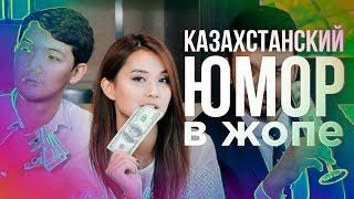 В Казахстане все плохо с юмором?