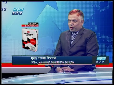 একুশে বিজনেস || মুহাঃ শাহেদ ইমরান-সিইও, এনএলআই সিকিউরিটিজ লিমিটেড ||১৯ জানুয়ারি ২০২০ | ETV Business
