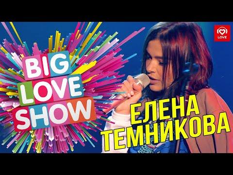 TEMNIKOVA - Немодные, Подсыпал, Под сердцами в кругах [Big Love Show 2019]