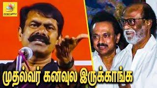 ரஜினி - ஸ்டாலினுக்கு  சரமாரி கேள்வி : Seeman Bold Speech    MK Stalin & Rajinikanth