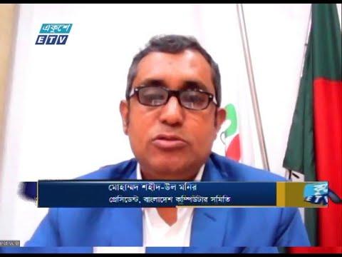 ETV Business | মোহাম্মদ শহীদ-উল মনির-প্রেসিডেন্ট, বাংলাদেশ কম্পিউটার সমিতি