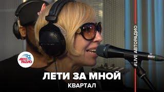 Квартал - Лети За Мной (#LIVE Авторадио)