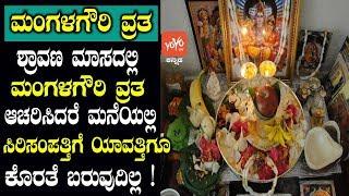 mangala gowri vratha kannada - मुफ्त ऑनलाइन