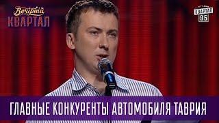 Главные конкуренты автомобиля Таврия - Тамбовский Волк ( Валерий Жидков ) | Вечерний Квартал