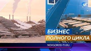 Инвестор из Архангельска увеличит объемы производства на пестовском лесоперерабатывающем заводе