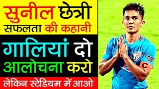 हमें गाली दो लेकिन Indian ⚽️ Football को Support करो - Sunil Chhetri | Biography in Hindi | Captain
