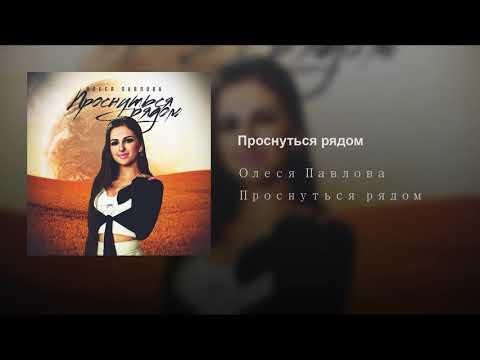 Олеся Павлова-Проснуться рядом(сл. и муз.Э.Лопатенко) Новинка 2018