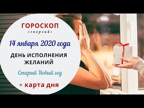 День исполнения желаний   Гороскоп   14 января 2020 (Вт)
