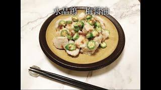 宝塚受験生のダイエットレシピ〜水晶鶏〜のサムネイル画像
