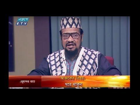 Ekusher Rat || আজকের বিষয়: ঘরে থাকুন || 07 April 2020 || ETV Talk Show