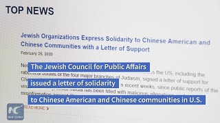 U.S. Jewish community supports Chinese in combating xenophobia amid COVID-19 outbreak
