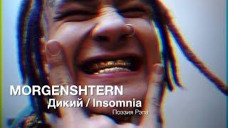 Morgenshtern — Дикий / Insomia (запрещён в РФ)
