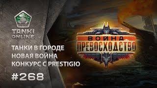 ТАНКИ ОНЛАЙН Видеоблог №268