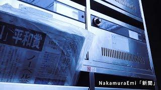 朝日新聞ラジオCMソングNakamuraEmiスペシャルムービー