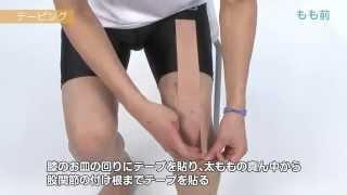 怪我を予防しよう!もも前のランニングテーピング