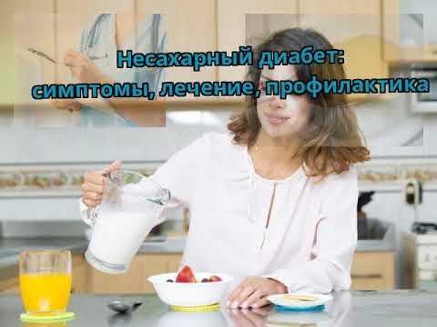 Напиток от диабета