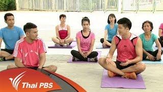 ข.ขยับ - การเลือกท่าฝึกบริหารกล้ามเนื้อหน้าอก และหน้าท้องที่เหมาะสมกับแต่ละบุคคล