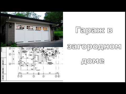 Выпуск 2. Гараж в загородном доме (три вида гаража).