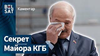 МайорКГБ сбежал в Швецию и рассказал секреты Лукашенко