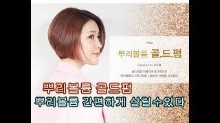 빵빵한 뿌리볼륨 골드펌 By 장은철 (tv헤어)
