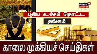 காலை முக்கியச் செய்திகள் | Top Morning News | News18 Tamilnadu | 23.02.2020