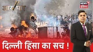 Delhi हिंसा की Ground Zero से 'सम्पूर्ण पड़ताल', कब मिलेगा पीड़ितों को इंसाफ?| Aar Paar | Amish Devgan