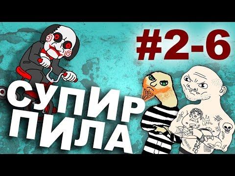Новая игра  (Супир Пила 2-6)