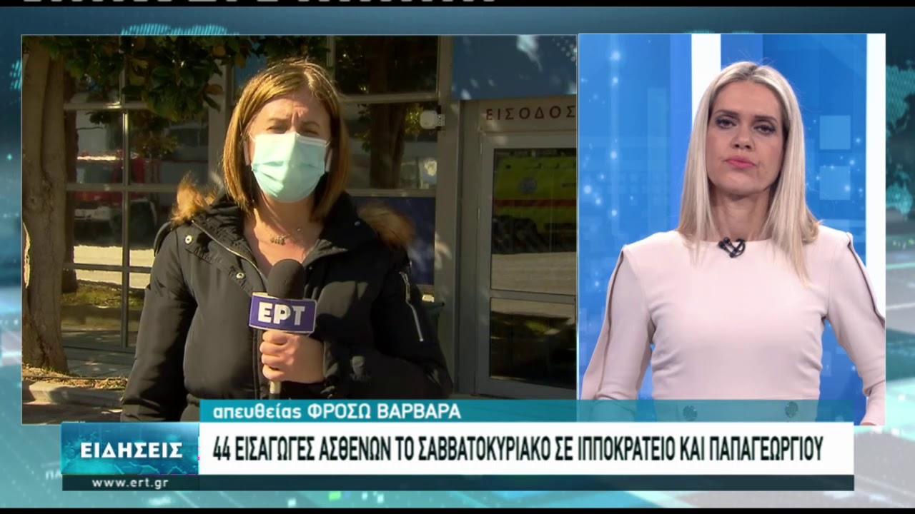 Θεσσαλονίκη: Ομαλή η κατάσταση στα νοσοκομεία   01/03/2021   ΕΡΤ