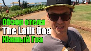 The Lalit Goa Resort, Южный Гоа, Канакона