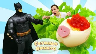 Бэтмен и Федор готовим вместе! Игры супергероев на кухне.