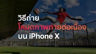 iPhone X - วิธีถ่ายโหมดภาพถ่ายต่อเนื่อง - Apple