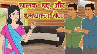 चालाक बहू हमशकल बेटा l Moral Stories | Hindi Cartoon | Hindi Kahaniya | Hindi Fairy Tales l Toonkids
