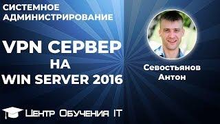 Настройка VPN сервера на Windows Server 2008, 2012, 2016 на VPS/VDS