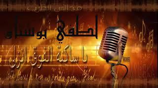 لطفي بوشناق ياساكنة الفوق انزلي ♫ Lotfi Bouchnak تحميل MP3
