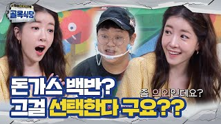 Baek Jong-Won's Food Alley EP135