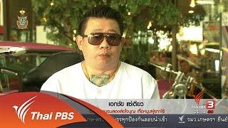 ที่นี่ Thai PBS - Social Talk : วิถีบุญ วิถีไบค์เกอร์