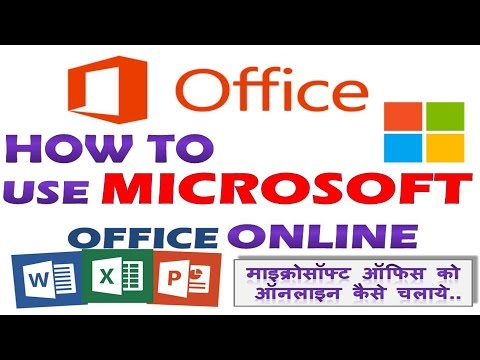 How to use online microsoft office in hindi tutorials-2016 | SGS EDUCATION