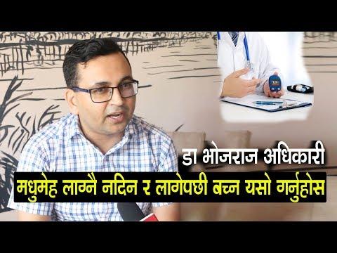 मधुमेह (सुगर) लाग्नै नदिन र  लागीहाले  बच्न यसो गर्नुहोस Dr Bhojraj Adhikari Senior Physician