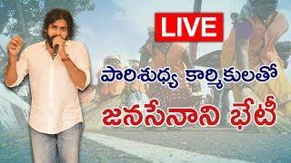 LIVE || JanaSena Chief Meeting with East Godavari Sanitation Workers | JanaSena Porata Yatra