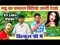 तृषा कर मधु का Full Video | Trisha kar madhu ka viral video kaise dekhen