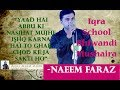 NAEEM FARAZ Zabardast Gazal रंजो आलम से रिश्ता मेरा जोड़  By Iqra Educational SocietyI  AENA MUSHAIRA