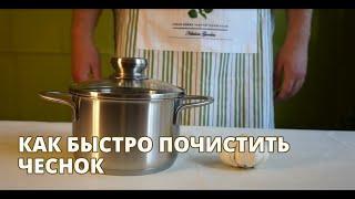 Как быстро почистить чеснок, как почистить чеснок за 10 секунд – Лайфхак Кухня