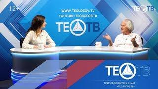 Юрий Куклачев / Открытый диалог / ТЕО-ТВ 2018 12+