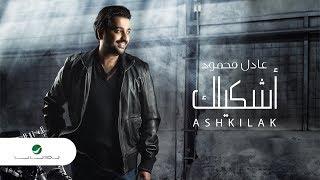 تحميل اغاني Adel Mahmoud ... Ashkilak - Lyrics 2019 | عادل محمود ... أشكيلك - بالكلمات MP3