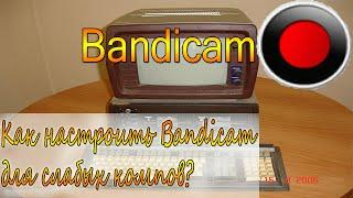 Как настроить Bandicam для записи игр на слабом пк? 1000 FPS в играх!