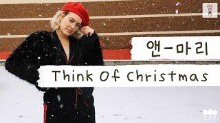 크리스마스가 되면 네가 생각나 ⛄ [가사 번역] 앤-마리 (Anne-Marie) - Think Of Christmas