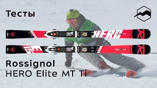 Rossignol HERO Elite MT Ti 2018-2019. Тесты, отзывы