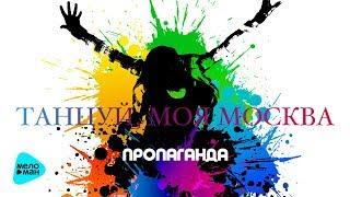 Пропагнада  - Танцуй, моя Москва (Official Audio 2017)
