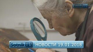 НОВОСТИ. ИНФОРМАЦИОННЫЙ ВЫПУСК 19.01.2018