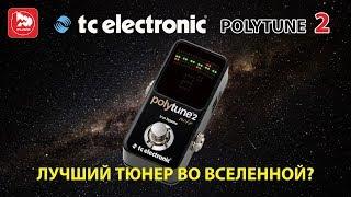 Полифонический гитарный тюнер TC ELECTRONIC POLYTUNE 2 NOIR